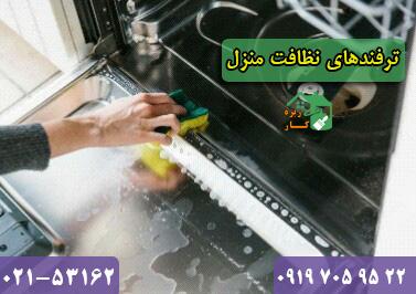 بهترین روش های نظافت منزل