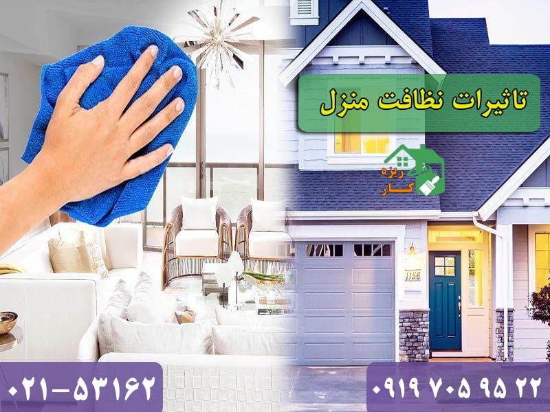 تاثیر نظافت منزل بر نحوه زندگی