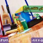 ترفندهایی برای نظافت منزل