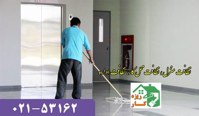 نظافت شرکت و نظافت محل کار تهران