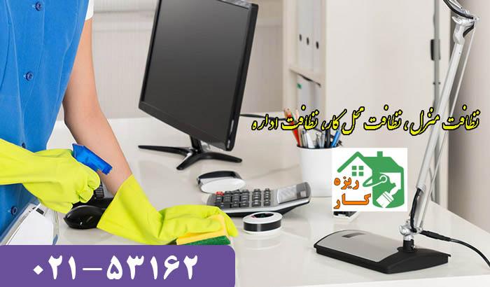 نظافت شرکت و محل کار در تهران