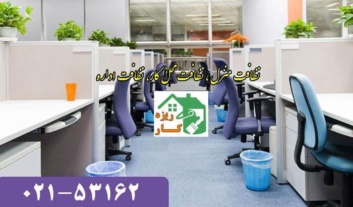 خدمات نظافت شرکت ها توسط شرکت خدماتی نظافتی ریزه کار