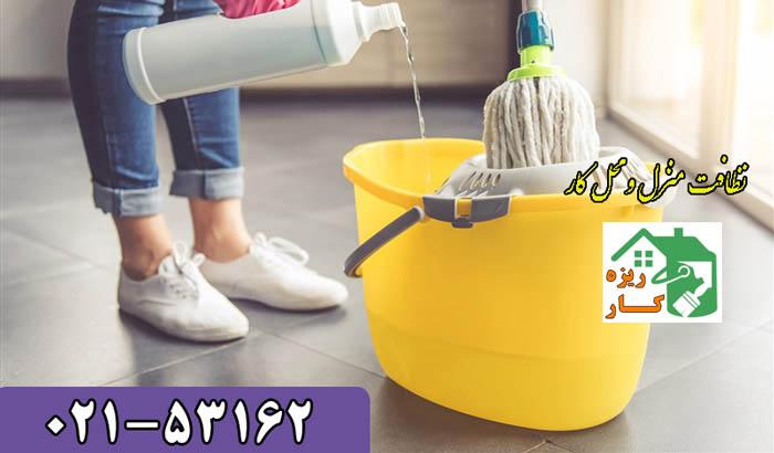 بهترین شرکت نظافت منزل