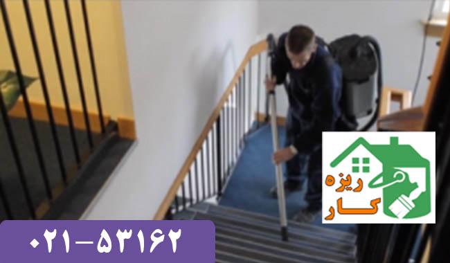 نظافت راه پله تهران توسط شرکت نظافتی ریزه کار
