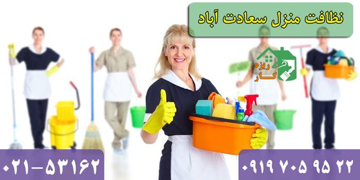 خدمات نظافت منزل سعادت آباد شرکت خدماتی نظافتی ریزه کار