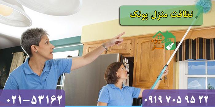 خدمات نظافت منزل پونک توسط نظافتچی پونک شرکت خدماتی نظافتی ریزه کار