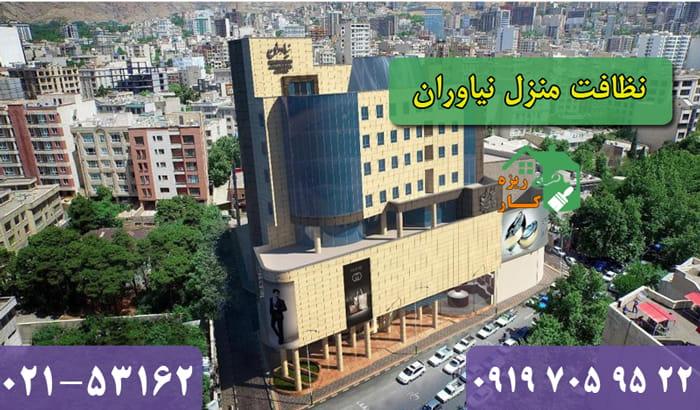 منطقه نیاوران تهران