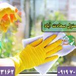 نظافت منزل سعادت آباد