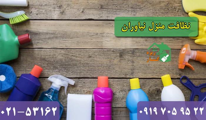 نظافت منزل نیاوران توسط شرکت ریزه کار