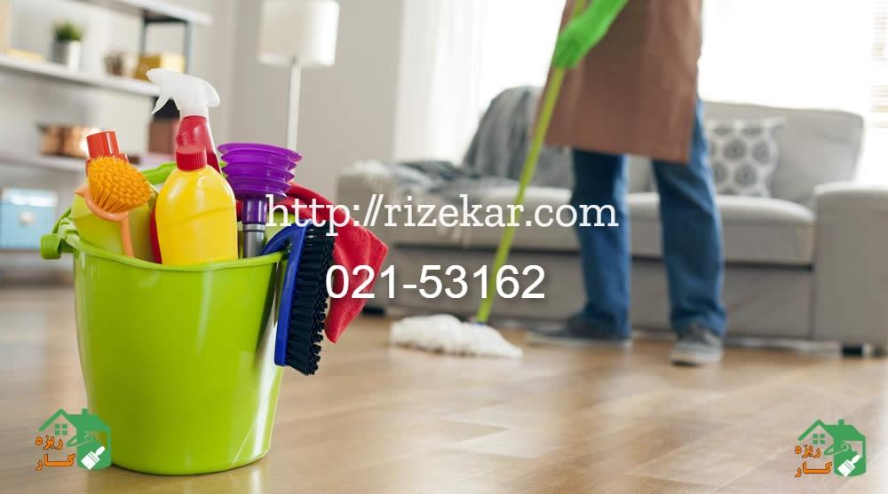 شرکت نظافتی جردن ریزه کار